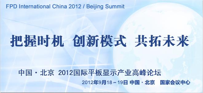 日中協業で推進,中国FPDの産業発展