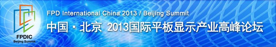 FPD International China 2013 / Beijing Summit
